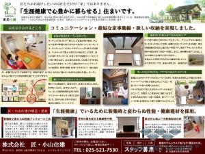 10241渡邊様邸チラシB4.pdf_page_1
