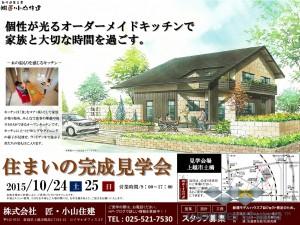 10241渡邊様邸チラシB表4.pdf_page_1