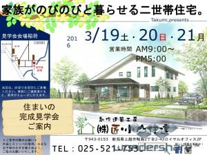 横田様邸チラシ.pdf_page_1